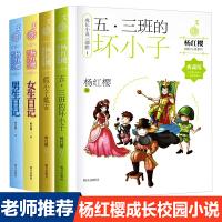 杨红樱成长小说系列全5册女生日记+男生日记+漂亮老师和坏小子+假小子戴安+五三班的坏小子 三四年级课外阅读必读书五六年