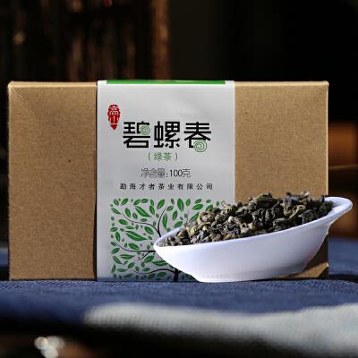 云南手工大叶碧螺春绿茶 100克/盒云南大叶种绿茶