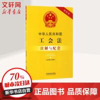 中华人民共和国工会法(含中国工会章程)注解与配套(第4版) 国务院法制办公室 编