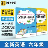 全新英语阅读六年级 阅读理解完形填空与首字母 6年级华东师大版中小学生英语阅读听力语法词汇专项训练辅导书籍阅读素材100