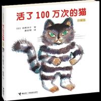 活了100万次的猫接力出版社一百万次老师荐读物儿童绘本 3 456-8-12岁故事书小学生五六年级寒暑假课活了100万