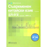 【旧书二手书9成新】单册售价 《当代中文》练习册(保加利亚语) 吴中伟 9787802009325