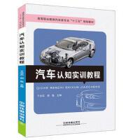 汽车认知实训教程 9787113231040 于洪兵;郝魁 中国铁道出版社
