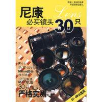 【新书店正版】尼康必买镜头30只 彭绍伦 中国摄影出版社