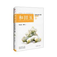 和田玉玩家必备手册,李永光,李峤,中国书店出版社9787514912357