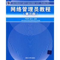 网络管理员教程(全国计算机技术与软件专业技术资格(水平)考试指定用书)