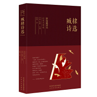 常春藤诗丛北京大学卷・臧棣诗选