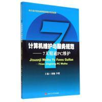 计算机维护与服务规范:7天精通PC维护/刘顺 刘顺//李明