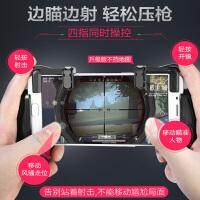 刺激战场手游吃鸡手柄苹果专用安卓iphonex四指辅助游戏手柄