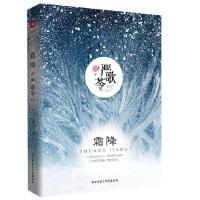 严歌苓作品集:霜降