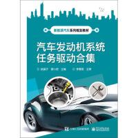 汽车发动机系统任务驱动合集 9787121331398 赵振宁 电子工业出版社