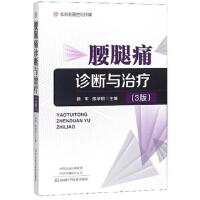 腰腿痛诊断与治疗 9787534994760 徐军,陈学明 河南科学技术出版社