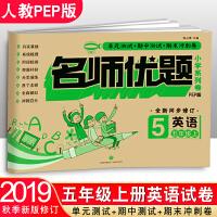 名师优题五年级上册英语试卷人教pep版