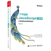 现货正版 了不起的JavaScript工程师从前端到全端高级进阶 JavaScript程序设计教程书籍Node.js开