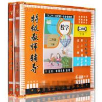 人教版新课标 特级教师辅导小学数学二年级数学下册 8VCD光盘教材