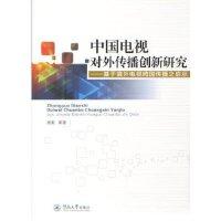 正版-H-中国电视对外传播创新研究:基于境外电视跨国传播之启示 谢毅 9787566816474 暨南大学出版社 枫林