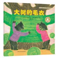 新华书店正版大树的毛衣 (日)片山令子 江西高校出版社 绘本