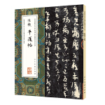 中国最具代表性碑帖临摹范本丛书-陆机平复帖