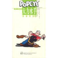 看漫画学英语--大力水手浪漫英语5,赛多夫 (Sagendorf Bud),希望出版社,9787537930918,【正