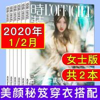 【共4本打包】LOFFICIEL时装杂志女士版2020年1月+2019年10/11/12月 时装男士杂志时尚男士潮流过