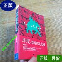 【二手旧书9成新】印度,漂浮的次大陆 /郭建龙 浙江大学出版社