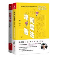 洋葱阅读法+颠覆平庸(套装共2册)彭小六作品 人生激励 成功与励志书籍