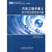 汽车工程手册4 动力传动系统设计篇 日本自动车技术会 北京理工大学出版社 9787564023614