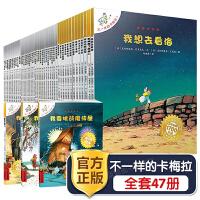 正版 不一样的卡梅拉全套45册第一二三四季3-6-7-8-9岁儿童绘本图画书图书书小鸡卡梅拉 幼儿园读物 宝宝书籍 一