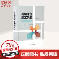 高层建筑施工手册(第3版) 杨嗣信 主编
