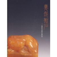 美哉斯石海内外中国印石精品集 石雕印章作品集 西泠印社出版社