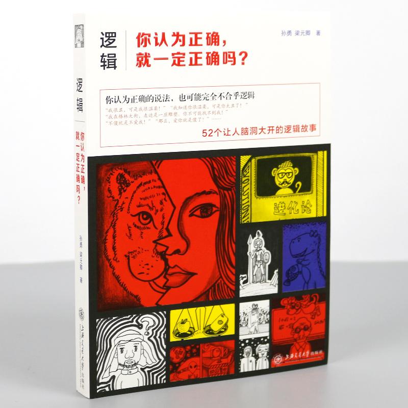 逻辑 你认为正确就一定正确吗 脑洞大开 52个逻辑故事 逻辑学普及读物 中国文学读物 思维逻辑 科普读物 逻辑推理