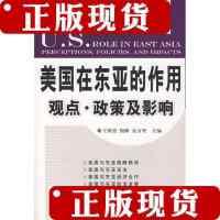[旧书二手9成新]美国在东亚的作用 观点・政策及影响 /王缉思;倪峰;余万里 时事出版社9787802320925