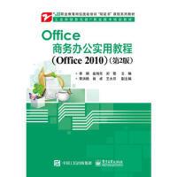 Office商务办公实用教程(Office 2010)(第2版) 9787121291036 李娟 电子工业出版社