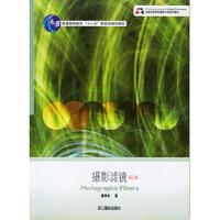 【新书店正版】摄影滤镜(修订版),屠明非,浙江摄影9787806864999