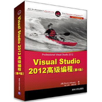 Visual Studio 2012 高级编程(第4版)(.NET开发经典名著)