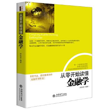 从零开始读懂金融学(pdf+txt+epub+azw3+mobi电子书在线阅读下载)