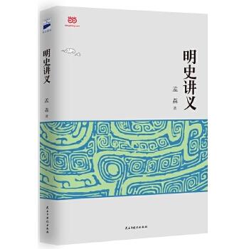 明史讲义(pdf+txt+epub+azw3+mobi电子书在线阅读下载)