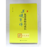 正版 优秀教师的成长:关键事件 方心田 中国人民大学出版社 教师发展丛书 优秀教师的成长丛书