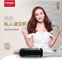 Riwa/雷瓦Z4-1陶瓷涂层四合一电动美发器卷发器直发梳液晶控温