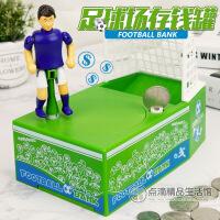 创意足球存钱罐 电动硬币存钱罐 儿童礼品男生礼物