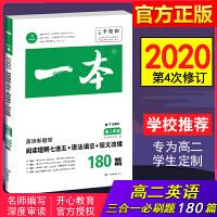 2020新版 开心一本 高二英语新题型阅读理解七选五+语法填空+短文改错180篇 高中英语同步教辅