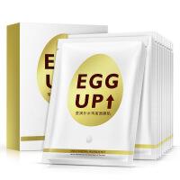 一枝春 鸡蛋面膜莹润补水 保湿面膜滋养嫩肤 化妆品