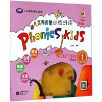 幼儿英语启蒙自然拼读(附练习册1认识字母可点读)