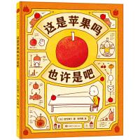 这是苹果吗也许是吧 吉竹伸介 绘本大奖经典作品思维训练书爆笑校园漫画书 3-4-6-8岁日本幼儿园图书馆书目获博洛尼亚