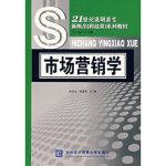 市场营销学 陈国生,李春生 对外经济贸易大学出版社