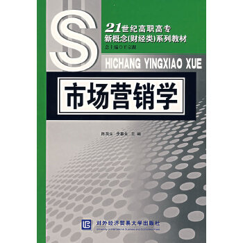 市场营销学 陈国生,李春生 对外经济贸易大学出版社 正版书籍请注意书籍售价高于定价,有问题联系客服欢迎咨询。