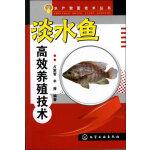水产致富技术丛书--淡水鱼高效养殖技术