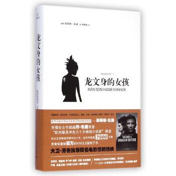 龙文身的女孩(pdf+txt+epub+azw3+mobi电子书在线阅读下载)