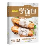零基础学面包随手查(轻松学做天然又健康的美味面包!)