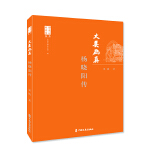 大美为真:杨晓阳传(政协委员传记丛书)